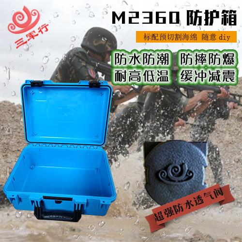 三军行M2360防护箱
