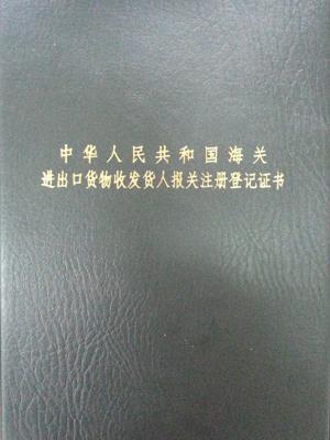 中国海关进出口货物收发货人报关注册登记证书