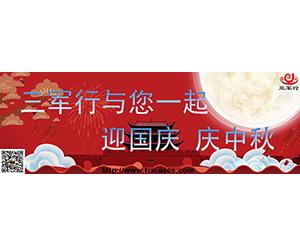 金秋十月,丹桂飘香,三军行与新老客户一起迎国庆庆中秋!