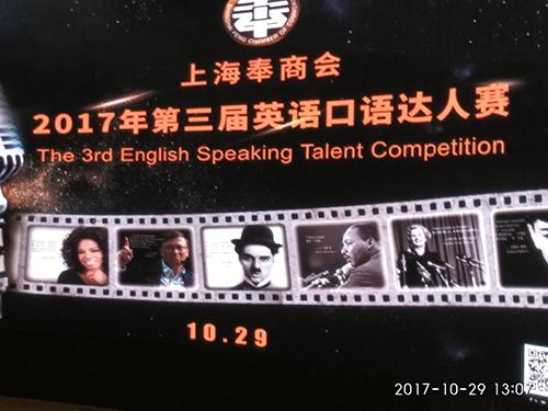 【图】上海奉商会第三届英语口语大赛隆重举行!