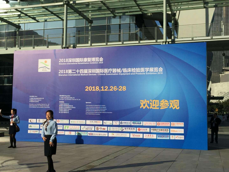 【图】三军行参展2018第二十四届深圳国际医疗器械展