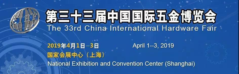三军行参展第三十三届中国国际五金博览会,诚邀您的参观!