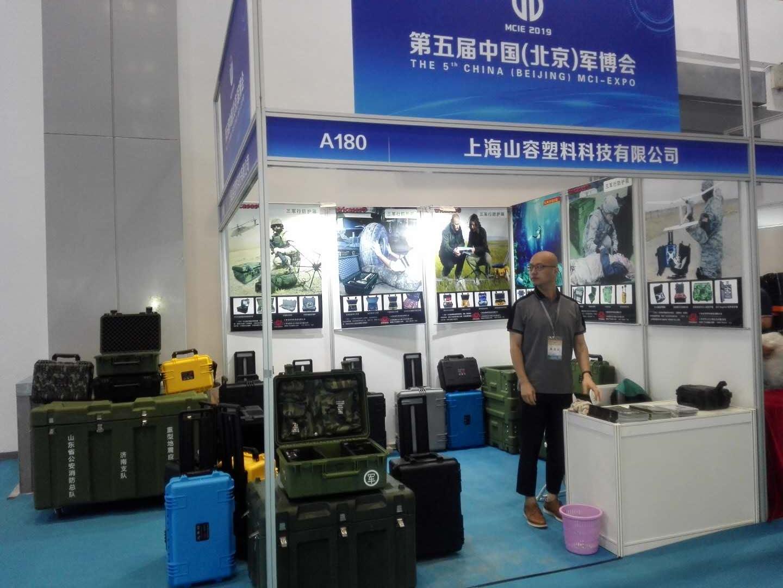 第五届(北京)军博会-中国指挥控制大会