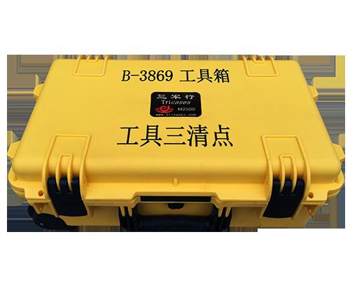 【定制案例】飞机伴侣——B-3869工具三清点工具箱M2500