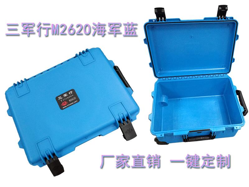 26寸防护箱M2620