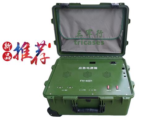 【私人定制】【新品】三军行应急电源箱