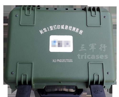 【客户定制】鈊龙1型打印威胁检测系统防护箱M2360