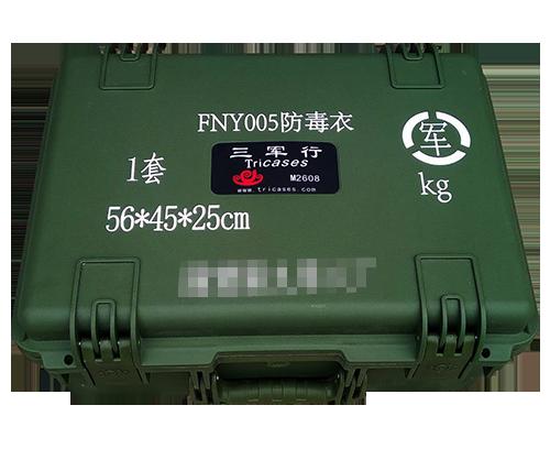 【客户定制】FNY005防毒衣保护箱携行箱