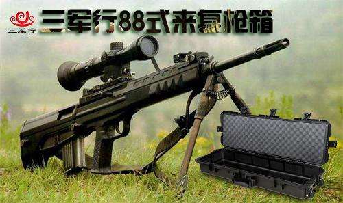 88式枪箱来复枪箱定制介绍【三军行】